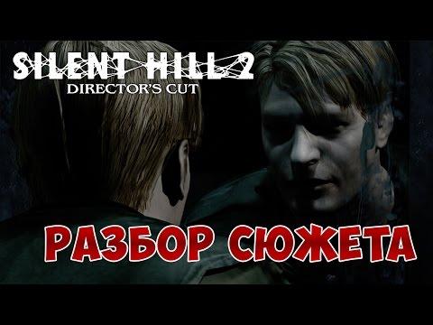 Разбор и объяснение сюжета Silent Hill 2