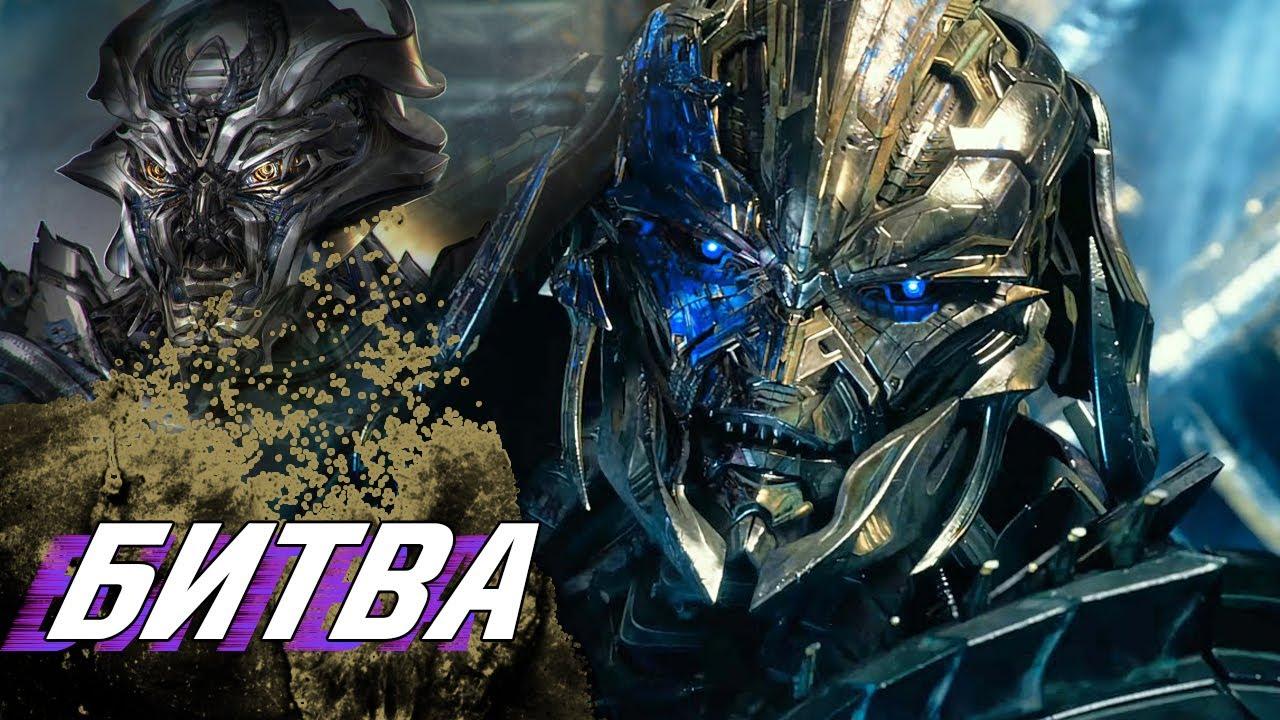 Битва Трансформеров: Мегатрон против Гальватрона.