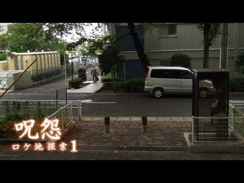 完全版1/2 『呪怨』 呪われた家 ロケ地探索 Ju-On:The Grudge (filming locations)