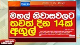 Paththaramenthuwa - (2020-11-25)   ITN