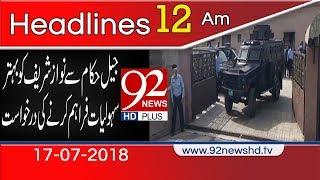 News Headlines | 12:00 AM  | 17 July 2018 | 92NewsHD