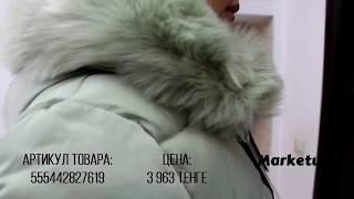 Женский Пуховик из Китая на Marketu.kz | Посылка из Китая | Заказы из Китая | Одежда из Китая