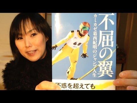 Noriaki Kasai / 不屈の翼 ~ カミカゼ葛西紀明のジャンプ人生