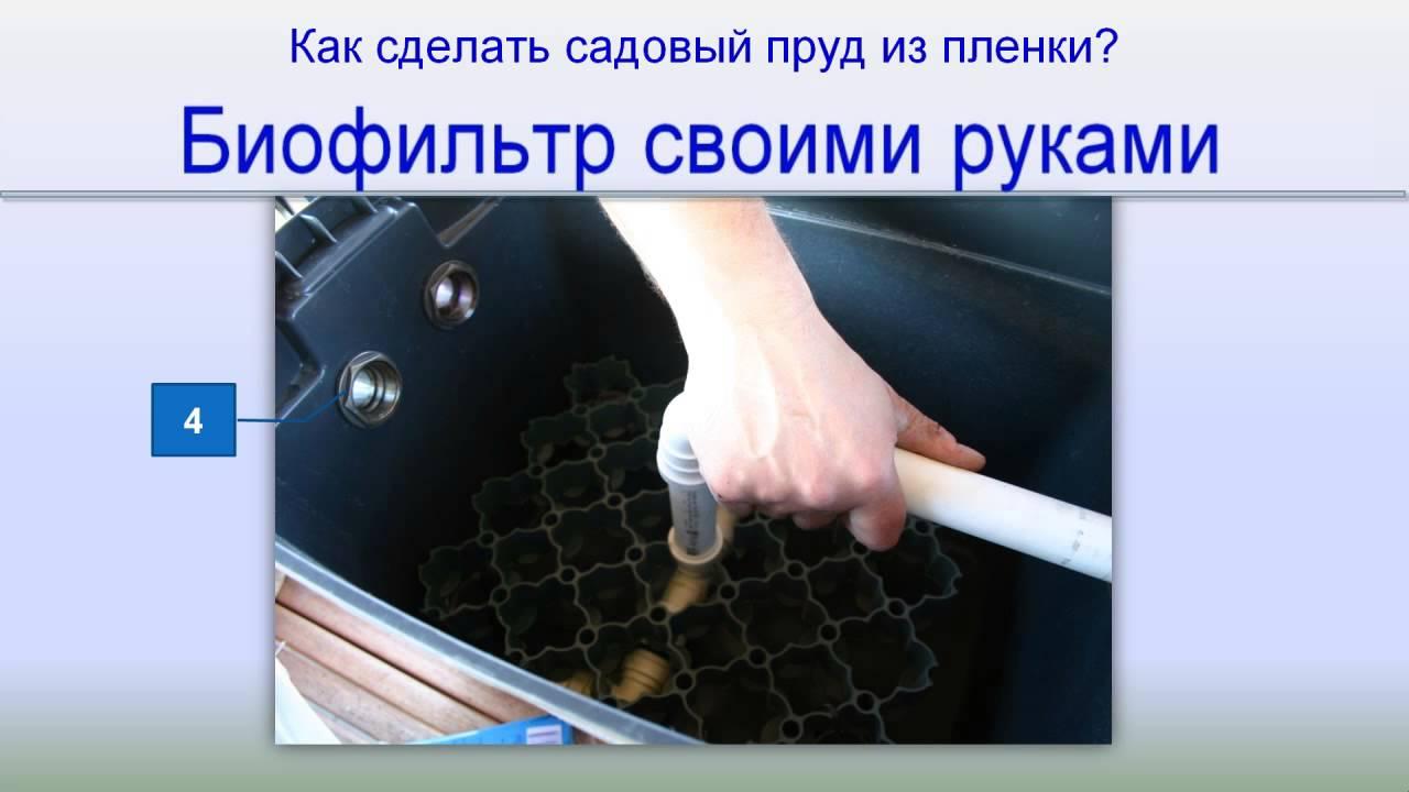 Биофильтр для бассейна своими руками 27