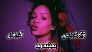 Rihanna - Stay (Lyrics & Kurdish Subtitle)