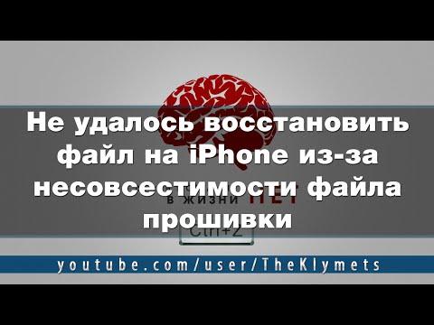 Не удалось восстановить файл на iPhone из-за несовсестимости файла прошивки