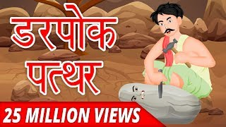 डरपोक पत्थर | Motivational Story in Hindi | Hindi Moral Stories | Story For Kids | Kahani | Kahaniya