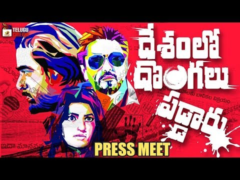 Deshamlo Dongalu Paddaru Movie Press Meet | Ali | Khayyum | 2018 Latest Telugu Movies |Telugu Cinema