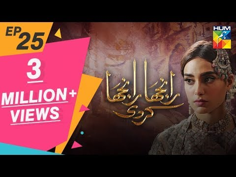 Ranjha Ranjha Kardi Episode #25 HUM TV Drama 20 April 2019