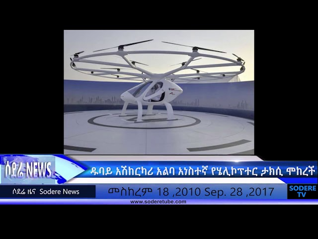 Dubai Tests Driverless Drone for Taxi service