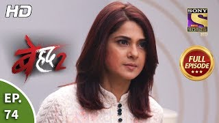 Beyhadh 2 - Ep 74 - Full Episode - 13th March, 2020