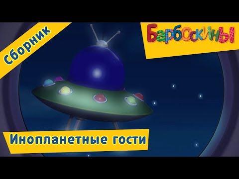 Инопланетные гости 👽 Барбоскины 🚀 Сборник мультфильмов ко Дню Космонавтики, 12 апреля
