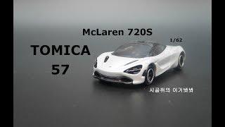 토미카 57번 맥라렌 720S, TOMICA NO.57 McLaren 720S, トミカ NO.57 McLaren 720S