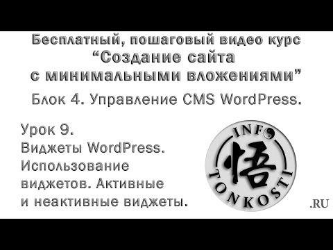 4.9 Виджеты WordPress. Использование виджетов. Активные и неактивные виджеты.