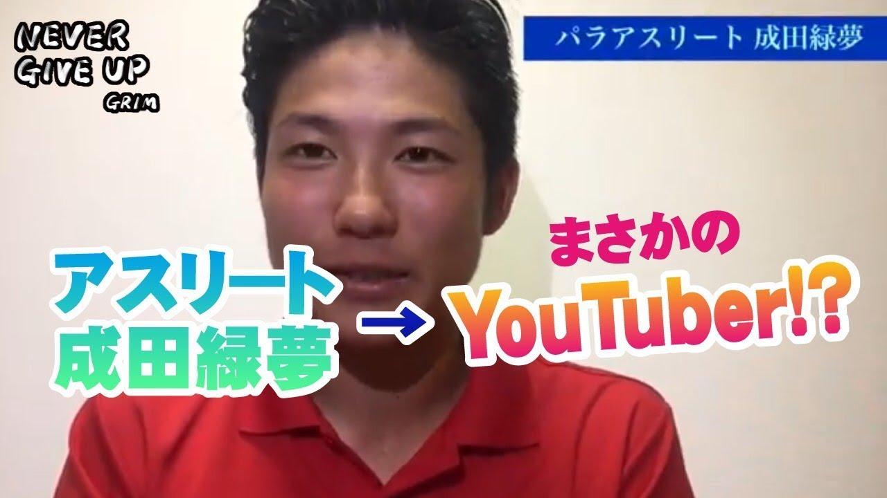 成田緑夢アスリートYouTuber grim n... YouTube始めました!★成田緑夢Yo