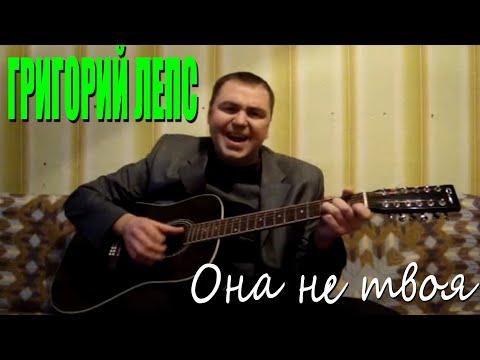 Григорий Лепс - Она не твоя (Docentoff. Вариант исполнения песни Григория Лепса)