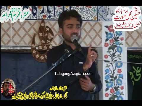 Zakir Ali Ahmed Joyia || 4 Muharram 2017 || Hussain Mahal Moorat Talagang