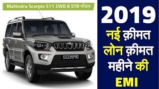 2019 Mahindra Scorpio S11 2WD 8 STR New Price, EMI,Showroom price, Scorpio S11 OnRoad price in hindi