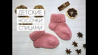 ДЕТСКИЕ НОСОЧКИ СПИЦАМИ//БАЗОВАЯ МОДЕЛЬ