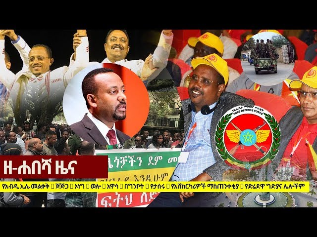Zehabesha Daily Ethiopian News August 6, 2018