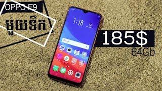 oppo f9 review khmer - phone in cambodia - khmer shop - oppo f9 price - oppo f9 specs