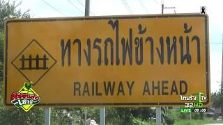 ป้ายบอกทางรถไฟใหญ่ที่สุด   19-06-60   ตะลอนข่าวเช้านี้