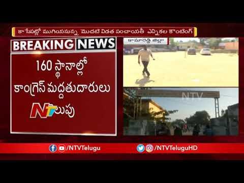 High Tension at Kamareddy Counting Centre over Panchayat Poll Results | Telangana | NTV