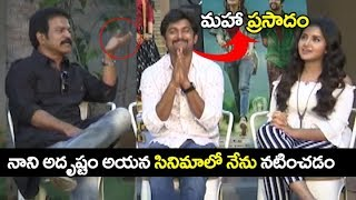 Actor Brahmaji Sansational Comment On Actor Nani | Dhaari Choodu Dummu Video Song | Nani | Anupama