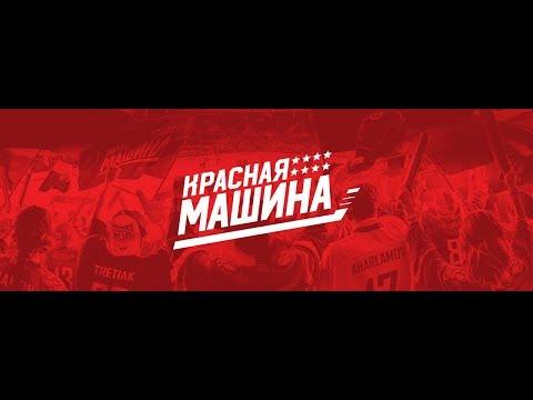 ХОККЕЙ - ЗОЛОТО!!! Красная машина Олимпиада 2018. Россия - Олимпийские чемпионы! Все голы!