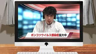【FDNリモートニュース】ポンコツウイルス感染拡大中