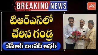 Gandra Venkataramana Reddy Joins TRS In Presence Of KTR | Gandra Jyothi | Telangana News