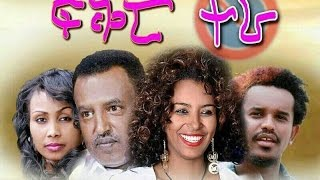 Ethiopian Movie Trailer - Fikir Tera 2016