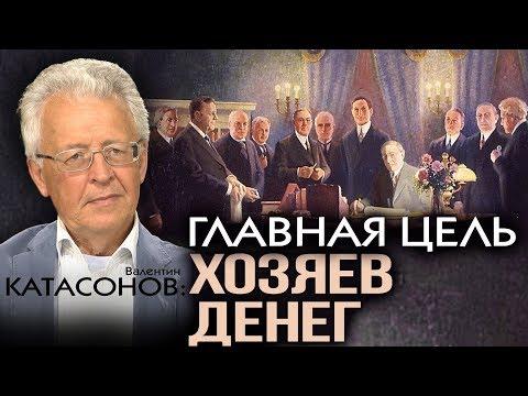 Валентин Катасонов. Безумное пике. Мир финансов как зеркало конца истории