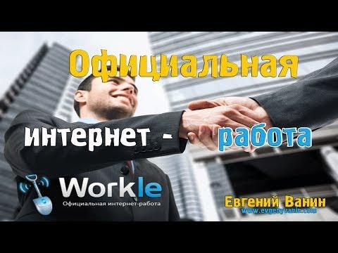 Удаленная работа в интернете, официально устроиться на удаленную работу