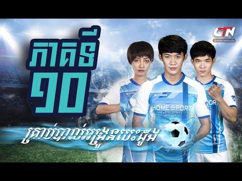 រឿង គ្រាប់បាល់អង្រួនបេះដូង ភាគទី១០ / A Heart Shaken Gold / Khmer Drama Ep10