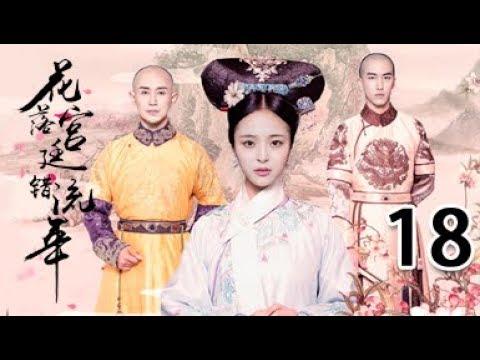 陸劇-花落宮廷錯流年-EP 18