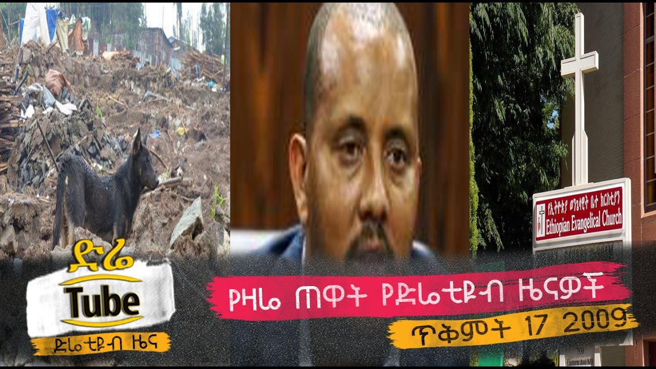 Ethiopia - Latest Morning News From DireTube Oct 27, 2016