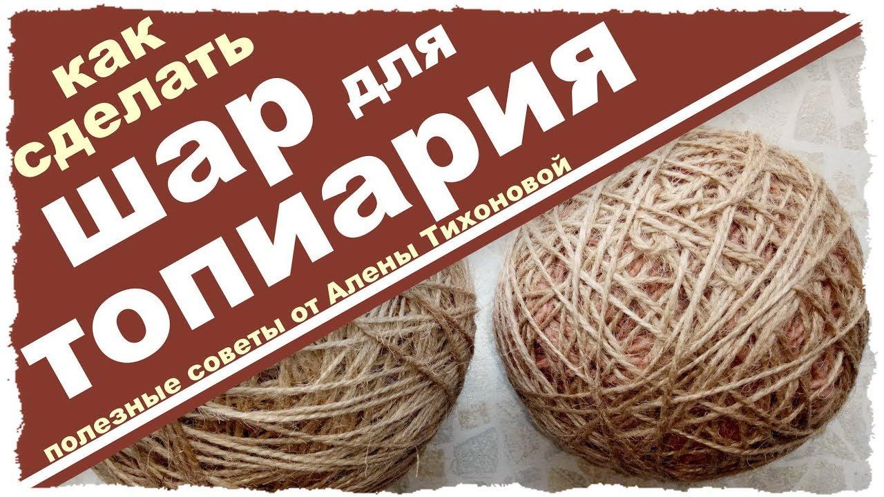 Как сделать шар для топиария: 16 идей основы для дерева счастья 81