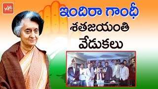 Indira Gandhi's 100th Anniversary in New Jersey | Indian Overseas Congress Meet | YOBirth YO TV