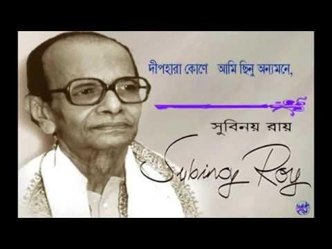 Chínilé Nā Āmāré Ki by Subinoy Roy. চিনিলে না আমারে কি - শিল্পী সুবিনয় রায়