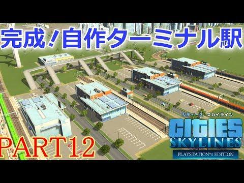シティーズスカイライン実況!ミッション「トレイン!」で鉄道大都市をつくる! Part 12