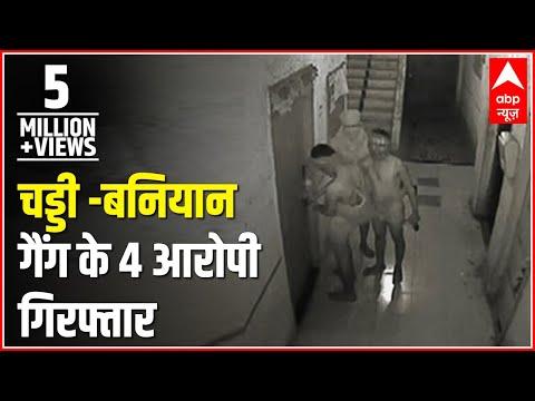 Police arrests 4 members of Chaddi Baniyan gang in Mumbai