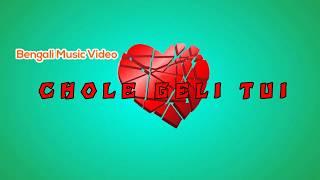 Chole Geli Tui Ekla Kore ll Bengali Sad Theme Song 2017 ll High-Choice Entertainment ll