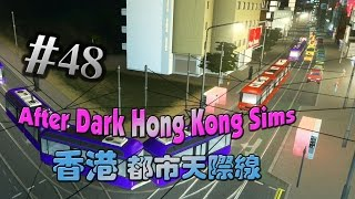 Snowfall電車試用 EP48 | Hong Kong Sims | Cities Skylines After Dark 都市天際線