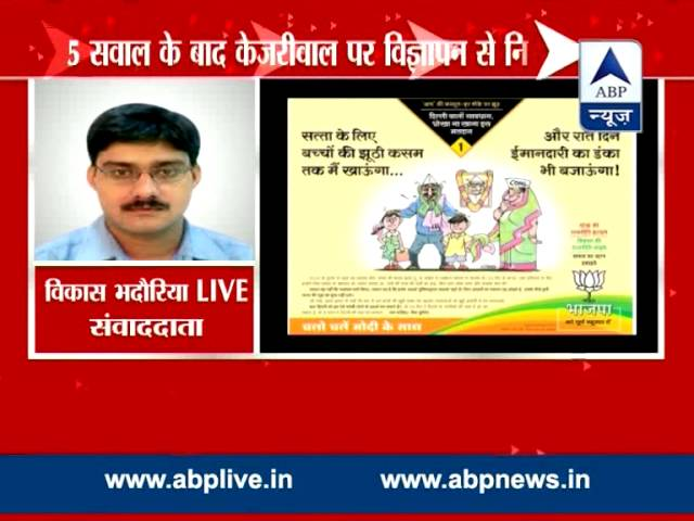 Cartoon attack: BJP hits out at Kejriwal, launches ad campaign against AAP in a daily