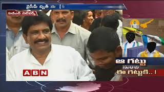 Time for political Leaders migrations in AP | TDP Vs YCP | updates