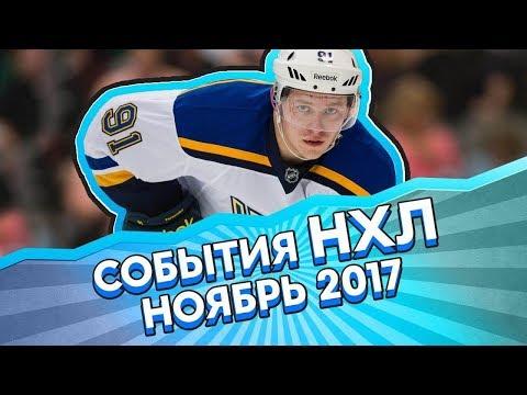 Самые ВАЖНЫЕ события НХЛ в НОЯБРЕ 2017