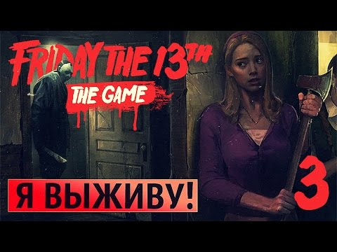 САМЫЕ ИСТЕРИЧНЫЕ ЖЕРТВЫ! ● Friday the 13th: The Game #3 [Beta]