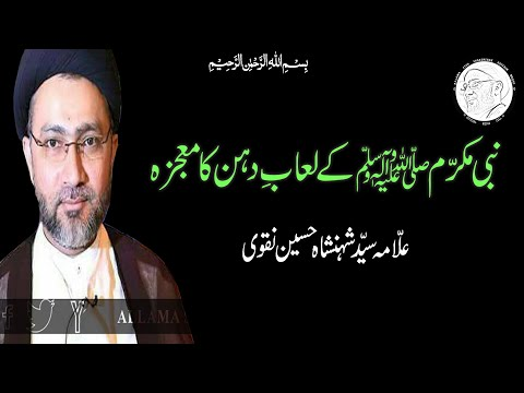 Nabi Mukaram S.A.W.W K Loub-e-Dehan Ka Mojza