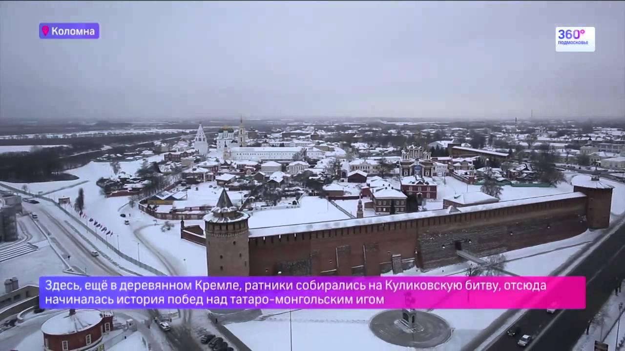 Видео: Город дня – Коломна